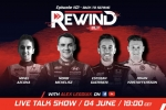 Introducing #WTCR Rewind, the new live online talk show from the WTCR